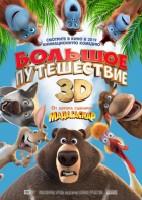 Velké dobrodružství malé pandy / Letní kino